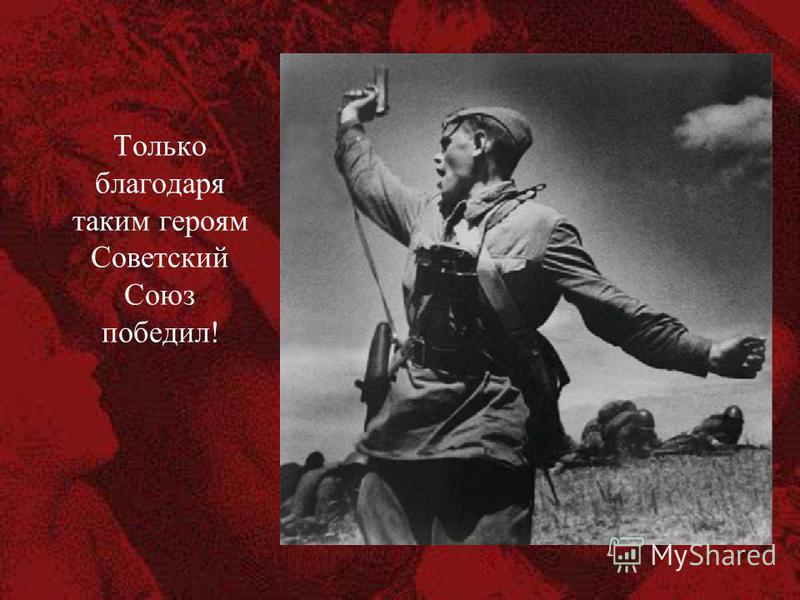 Только благодаря таким героям Советский Союз победил!