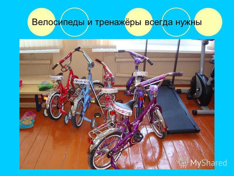Велосипеды и тренажёры всегда нужны