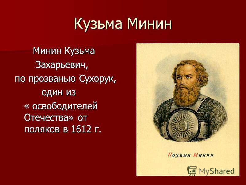 Кузьма Минин Минин Кузьма Минин Кузьма Захарьевич, Захарьевич, по прозванью Сухорук, один из один из « освободителей Отечества» от поляков в 1612 г. « освободителей Отечества» от поляков в 1612 г.
