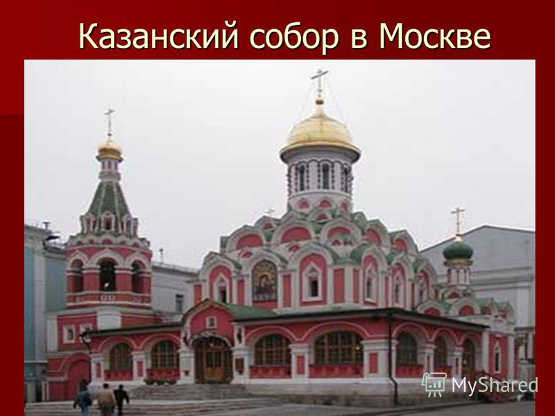 Казанский собор в Москве Казанский собор в Москве