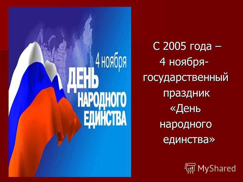 С 2005 года – С 2005 года – 4 ноября- 4 ноября- государственный государственный праздник праздник «День «День народного народного единства» единства»