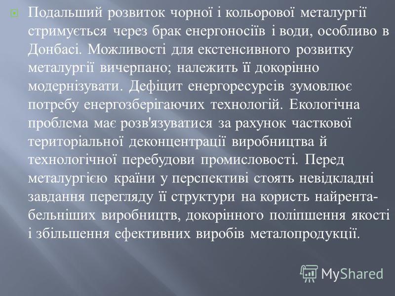 Найбільш відсталі в своєму розвитку області Волинська, Рівненська, Хмельницька, Тернопільська, Закарпатська. Металургійна промисловість, що дає значний внесок в експортний потенціал країни, характеризується техноло  гічною відсталістю. Надмірне пере