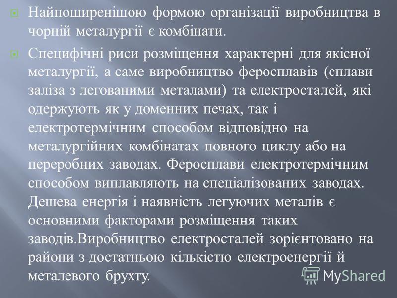 Металургія у структурі промисловості України становить 35,1%, тоді як у структурі світової промисловості 34,3%. В Україні існує значний науково - дослідний і конструкторський потенціал щодо металургійного виробництва – це наявність спеціалізованих на