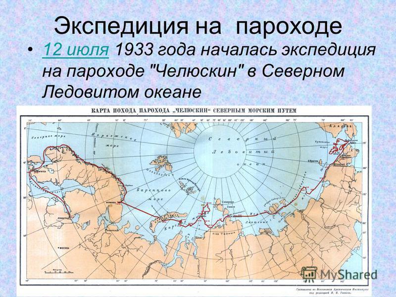 Экспедиция на пароходе 12 июля 1933 года началась экспедиция на пароходе Челюскин в Северном Ледовитом океане 12 июля