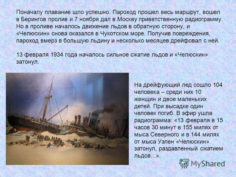 Поначалу плавание шло успешно. Пароход прошел весь маршрут, вошел в Берингов пролив и 7 ноября дал в Москву приветственную радиограмму. Но в проливе началось движение льдов в обратную сторону, и «Челюскин» снова оказался в Чукотском море. Получив пов