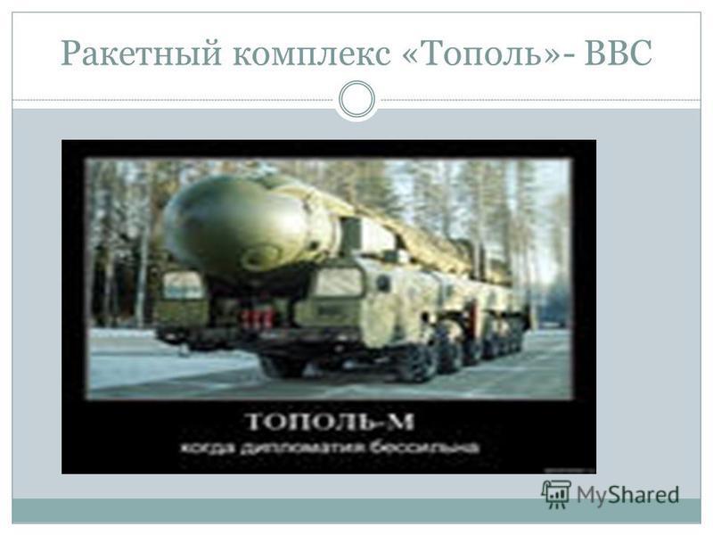 Ракетный комплекс «Тополь»- ВВС