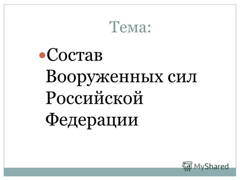 Тема: Состав Вооруженных сил Российской Федерации