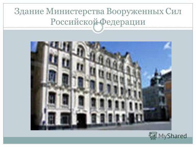 Здание Министерства Вооруженных Сил Российской Федерации