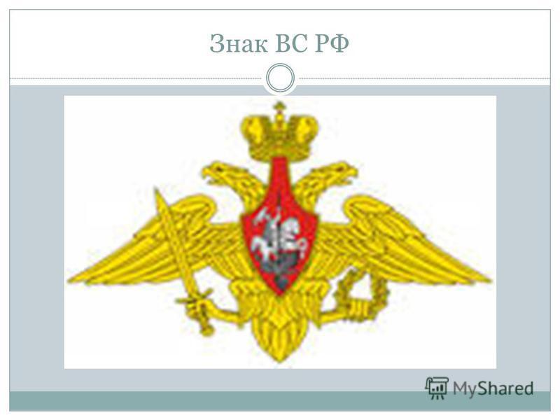 Знак ВС РФ