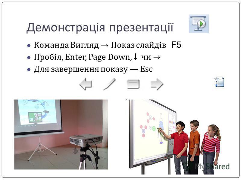 Демонстрація презентації Команда Вигляд Показ слайдів F5 Пробіл, Enter, Page Down, чи Для завершення показу Esc