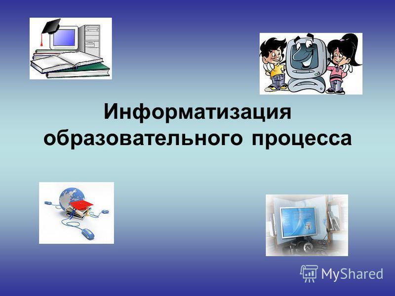 Информатизация образовательного процесса
