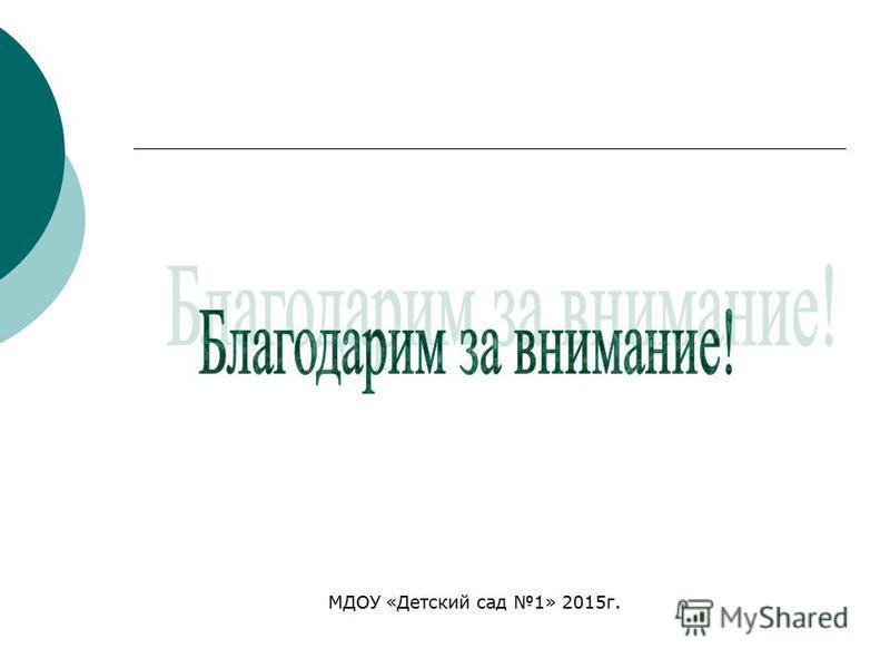 МДОУ «Детский сад 1» 2015 г.
