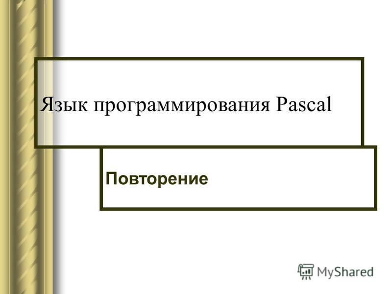 Язык программирования Pascal Повторение