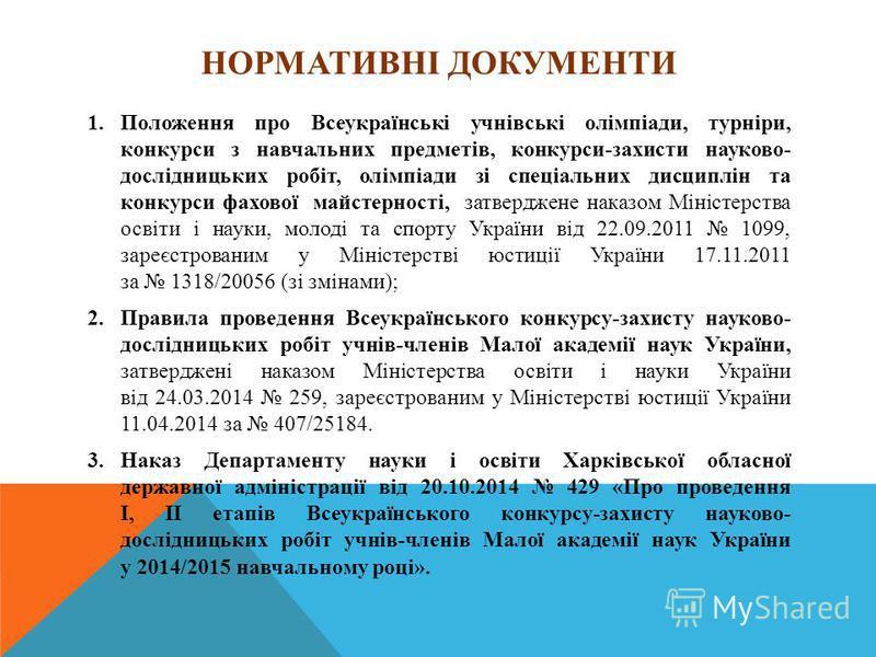 НОРМАТИВНІ ДОКУМЕНТИ 1.Положення про Всеукраїнські учнівські олімпіади, турніри, конкурси з навчальних предметів, конкурси-захисти науково- дослідницьких робіт, олімпіади зі спеціальних дисциплін та конкурси фахової майстерності, затверджене наказом