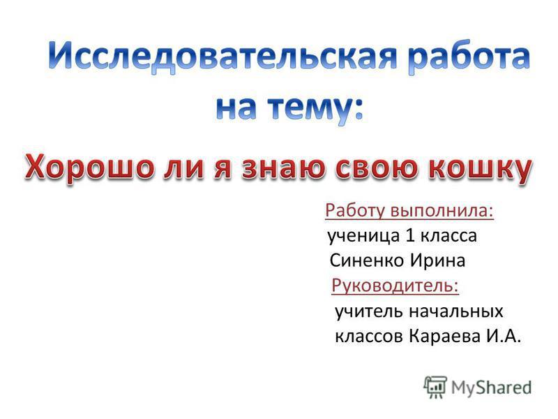 Работу выполнила: ученица 1 класса Синенко Ирина Руководитель: учитель начальных классов Караева И.А.