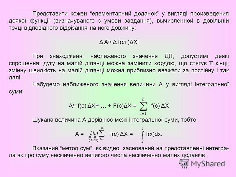 Представити кожен елементарний доданок у вигляді произведения деякої функції (визначуваного з умови завдання), вычисленной в довільній точці відповідного відрізання на його довжину: Δ A Δ f(ci )ΔXi При знаходженні наближеного значення ДЛ; допустимі