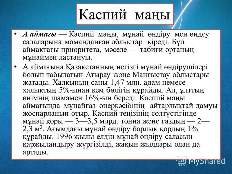 А аймағы Каспий маңы, мұнай өндіру мен өңдеу салаларына маманданған облыстар кіреді. Бұл аймақтағы приоритета, мәселе табиғи ортаның мұнаймен ластануы. А аймағына Қазақстанның негізгі мұнай өндірушілері болып табылатын Атырау және Маңғыстау облыстары