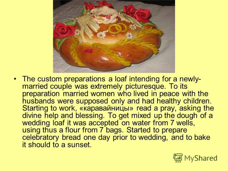 The custom preparations a loaf intending for a newly- married couple was extremely picturesque. To its preparation married women who lived in peace with the husbands were supposed only and had healthy children. Starting to work, «каравайницы» read a