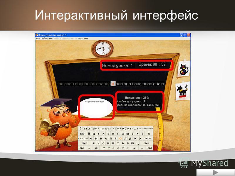 Интерактивный интерфейс
