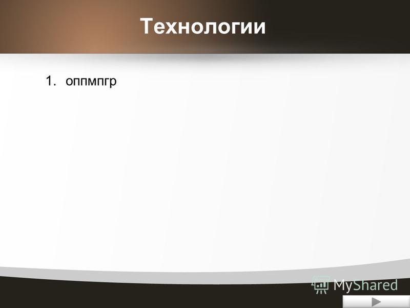 Технологии 1.оппмпгр