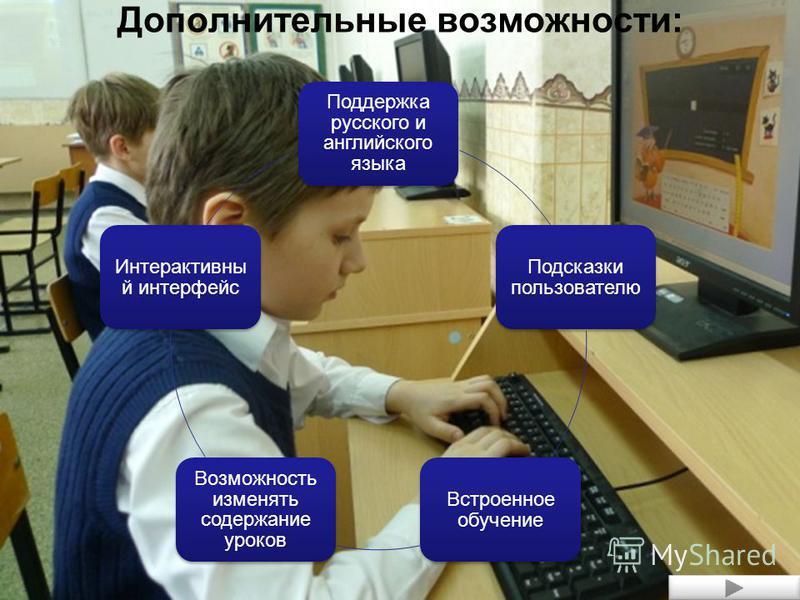 Поддержка русского и английского языка Подсказки пользователю Встроенное обучение Возможность изменять содержание уроков Интерактивны й интерфейс Дополнительные возможности: