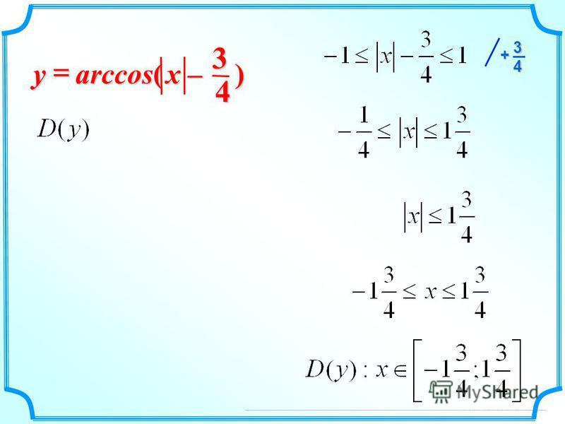 arccos( ) x –x –x –x –y 433+ 4