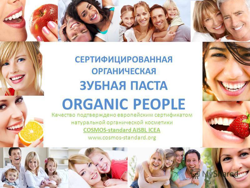СЕРТИФИЦИРОВАННАЯ ОРГАНИЧЕСКАЯ ЗУБНАЯ ПАСТА ORGANIC PEOPLE Качество подтверждено европейским сертификатом натуральной органической косметики COSMOS-standard AISBL ICEA www.cosmos-standard.org