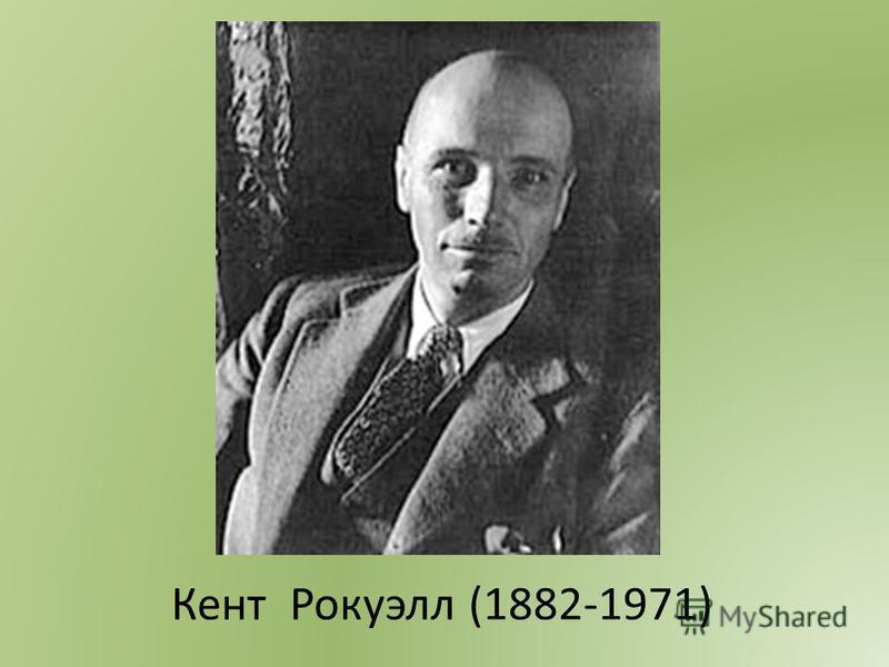 Кент Рокуэлл (1882-1971)