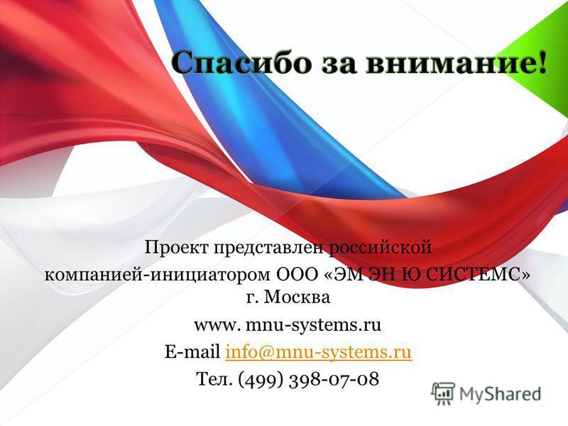 Проект представлен российской компанией-инициатором ООО «ЭМ ЭН Ю СИСТЕМС» г. Москва www. mnu-systems.ru E-mail info@mnu-systems.ruinfo@mnu-systems.ru Тел. (499) 398-07-08