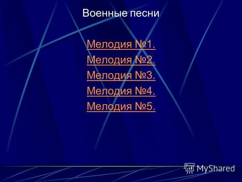 Военные песни Мелодия 1. Мелодия 2. Мелодия 3. Мелодия 4. Мелодия 5.