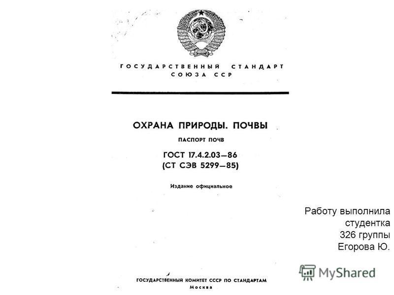 Работу выполнила студентка 326 группы Егорова Ю.