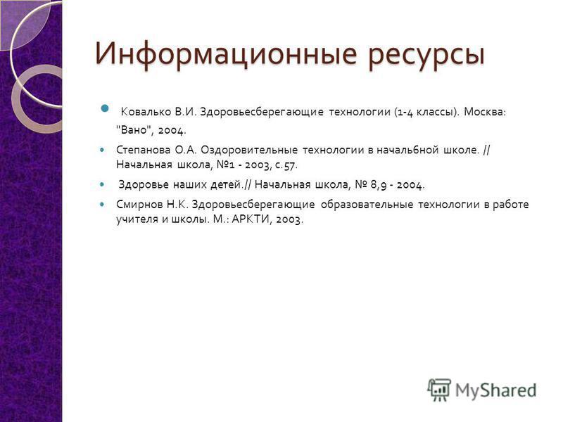 Информационные ресурсы Ковалько В. И. Здоровьесберегающие технологии (1-4 классы ). Москва :