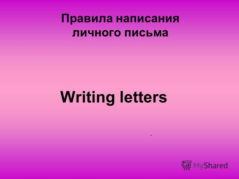 Writing letters Правила написания личного письма.