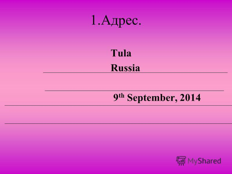 1.Адрес. Tula Russia 9 th September, 2014