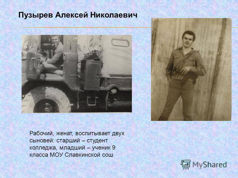 Пузырев Алексей Николаевич Рабочий, женат, воспитывает двух сыновей: старший – студент колледжа, младший – ученик 9 класса МОУ Славкинской сош