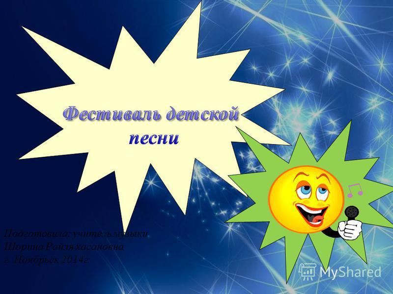 Подготовила: учитель музыки Шорина Райля хасанова г. Ноябрьск 2014 г
