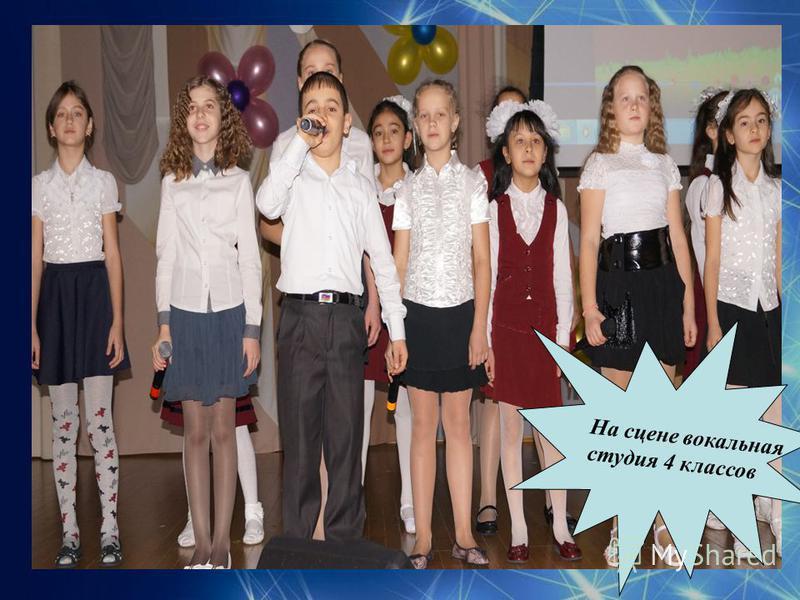 На сцене вокальная студия 4 классов