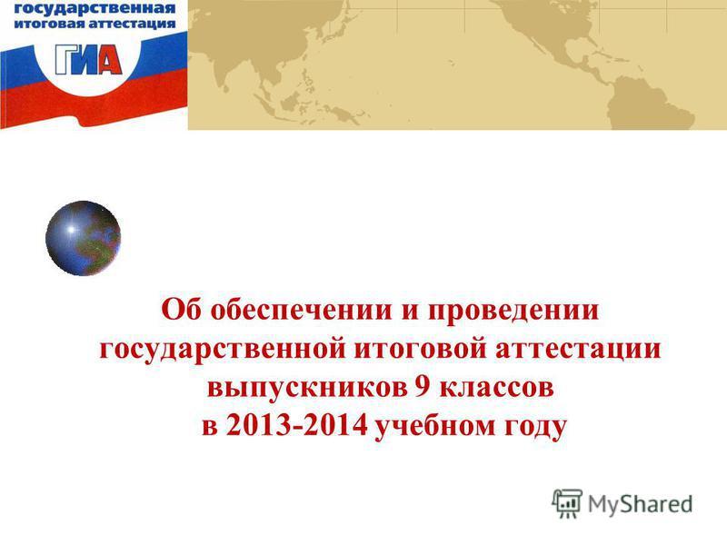 Об обеспечении и проведении государственной итоговой аттестации выпускников 9 классов в 2013-2014 учебном году