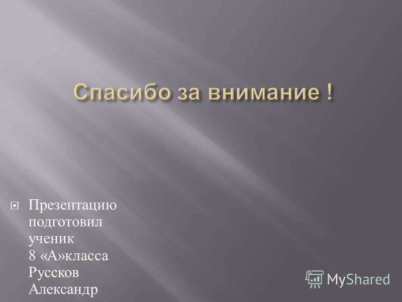 Презентацию подготовил ученик 8 « А » класса Руссков Александр