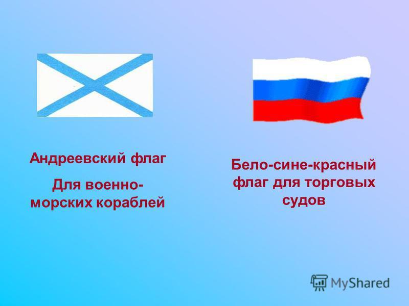 Андреевский флаг Для военно- морских кораблей Бело-сине-красный флаг для торговых судов