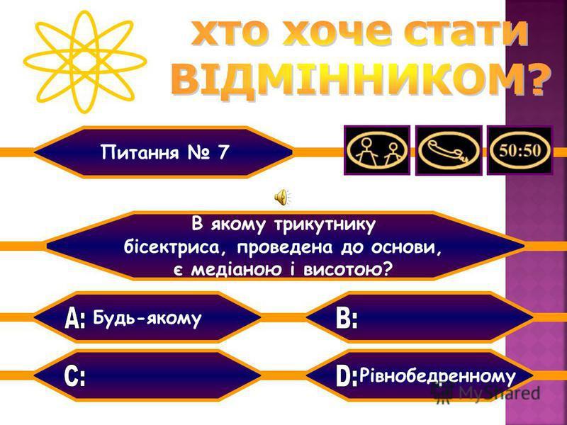 Будь-якому НіякомуРівнобедренному Гострокутному В якому трикутнику бісектриса, проведена до основи, є медіаною і висотою? Питання 7