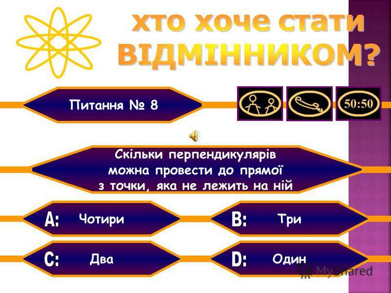 Будь-якому Рівнобедренному В якому трикутнику бісектриса, проведена до основи, є медіаною і висотою? Питання 7