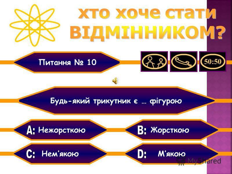 ТрикутникНіякий Який многокутник не має діагоналей? Питання 9