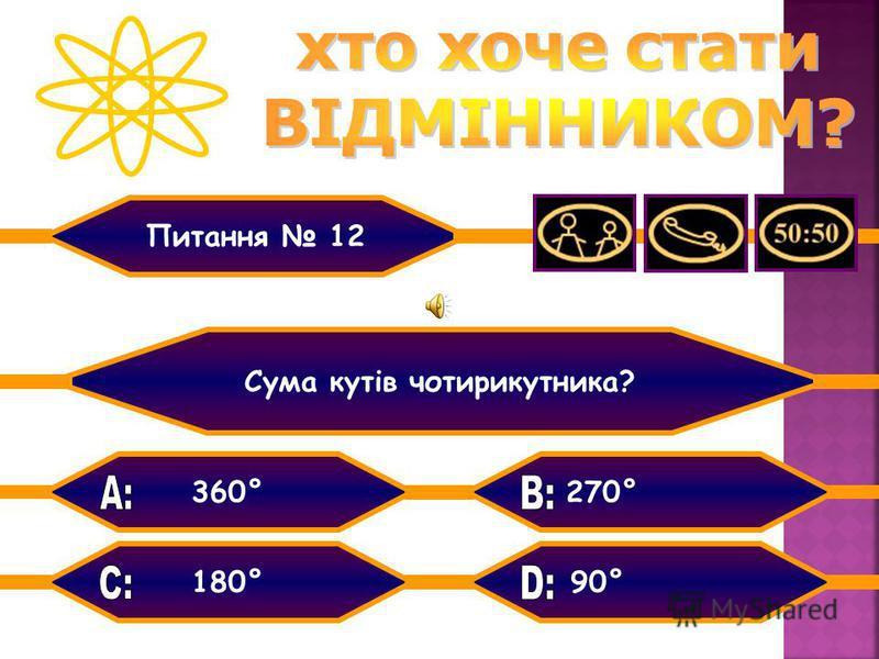 Будь-якому Рівнобедреному Питання 11 В якому трикутнику висота, проведена до основи, є медіаною і бісектрисою?