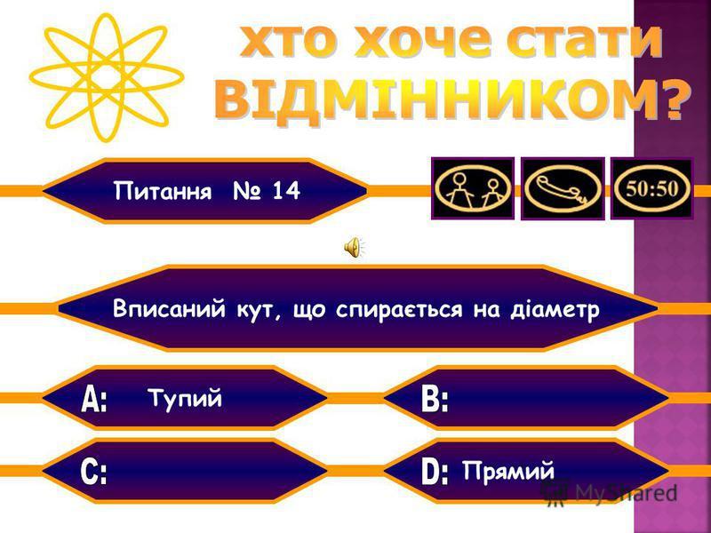 Тупий Гострий Прямий Ніякий Вписаний кут, що спирається на діаметр Питання 14