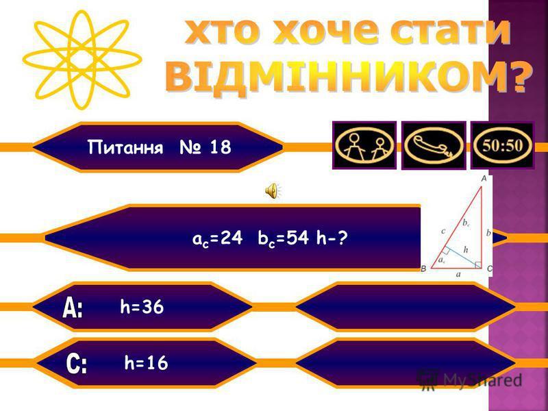 h=36h=46 a c =24 b c =54 h-? Питання 18 h=26h=26h=16h=16