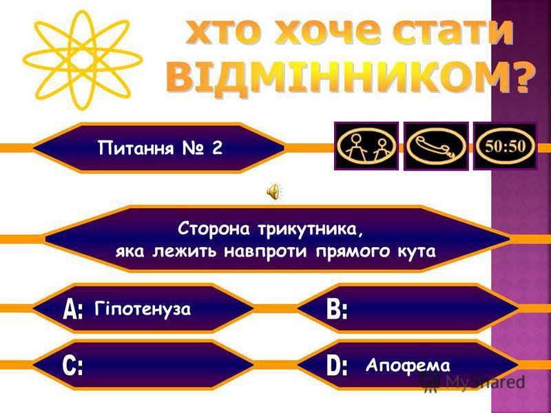 Гіпотенуза КатетАпофема Медіана Сторона трикутника, яка лежить навпроти прямого кута Питання 2