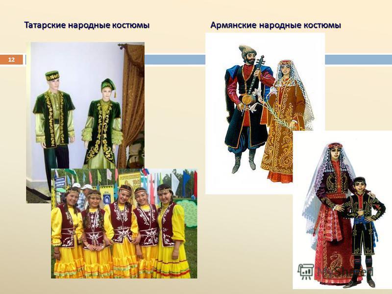Татарские народные костюмы Армянские народные костюмы 12