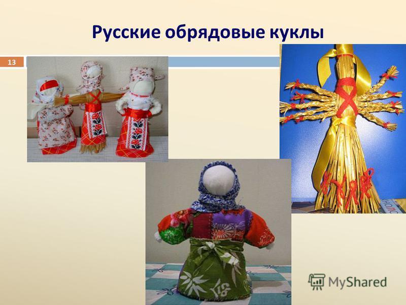 Русские обрядовые куклы 13