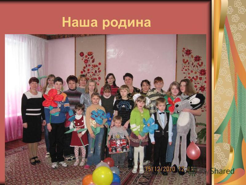 Наша родина